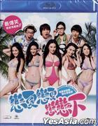 Summer Love Love (2011) (Blu-ray) (Hong Kong Version)