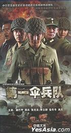 Di Yi San Bing Dui (H-DVD) (End) (China Version)