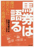 baken wa kataru keibadou onrain poketsuto butsuku shiri zu 6 ONLINE
