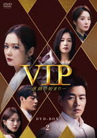 VIP (DVD) (Box 2) (Japan Version)