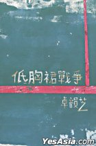 Di Xiong Qun Zhan Zheng