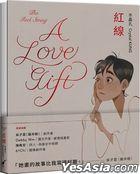 Hong Xian :A Love Gift