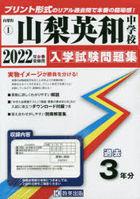 2022 yamanashi eiwa chiyuugatsukou yamanashiken niyuugaku shiken mondaishiyuu 1