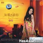 If You Do Not You DSD (China Version)