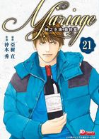 Mariage -The Drops of God Final Arc- (Vol. 21)
