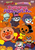 Soreike! Anpanman Kisetsu no Ohanashi Series 'Anpanman to Helloween Party'  (Japan Version)
