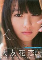 Otomo Karen 2nd Photobook 'Karen2' (Limited Edition)