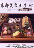 Japanese Cuisine 3 June (DVD) (Taiwan Version)