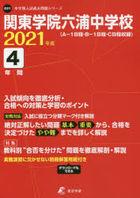 kantou gakuin mutsuura chiyuugatsukou 4 nenkan niyuushi 2021 chiyuugakubetsu niyuushi kako mondai shiri zu O 31