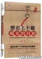 Li Shi Shang Bu Yuan Pu Guang De Zhen Xiang