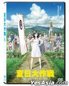 Summer Wars (2009) (DVD) (English Subtitled) (Hong Kong Version)
