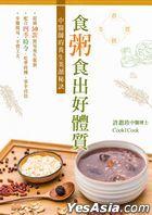 Shi Zhou Shi Chu Hao Ti Zhi— Zhong Yi Shi De Yang Sheng Mei Yan Mi Jue