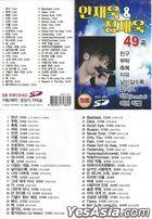 Ahn Jae Wook & Jung Jae Wook 49 Songs USB