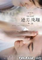 Touch Of The Light (2012) (DVD) (English Subtitled) (Hong Kong Version)