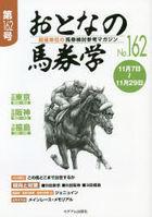 otona no bakengaku 162 162 kaisai tan i no baken kentou sankou magajin