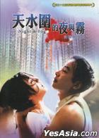 Night And Fog (DVD) (Taiwan Version)