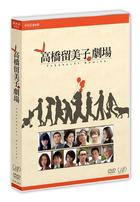 Takahashi Rumiko Gekijyo  (DVD)(Japan Version)