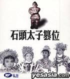 Shi Tou Tai Zi Cuan Wei