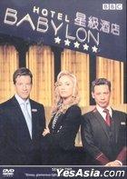 Hotel Babylon (DVD) (Series Two) (End) (Hong Kong Version)