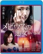 Mevius no Akujyo Akai Heya  (Blu-ray)(日本版)