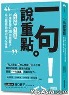 Yi Ju Shuo Zhong Dian :4 Bu Zou ,7 Fang Fa , Ke Jin You Nao De20 Ge Guan Jian Zi , Xie Chu Duan Jing Jing Qu De Zou Xin Wen An