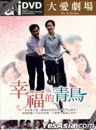 大爱剧场: 幸福的青鸟 (DVD) (完) (台湾版)