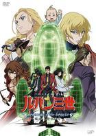 Lupin The Third: Princess of the Breeze - Kakusareta Kuchu Toshi (DVD)(Japan Version)
