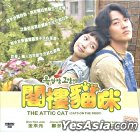 Attic Cat (AKA: Rooftop Room Cat) (VCD) (End) (MBC TV Drama) (Malaysia Version)