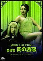 SHIKIJOU ZUMA NIKU NO YUUWAKU (Japan Version)