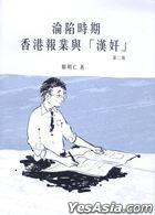 Lun Xian Shi Qi Xiang Gang Bao Ye Yu [ Han Jian ] ( Second Edition )
