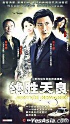 Justice Rewards (H-DVD) (End) (China Version)
