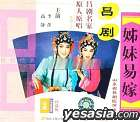 Lyu Ju Xi Lie 6 Jie Mei Yi Jia Yuan Ren Yuan Chang Lyu Ju Ming Jia (VCD) (China Version)