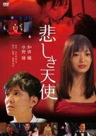 Kanashiki Tenshi (DVD)(Japan Version)
