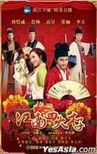 The Four Scholars In Jiangnan (H-DVD) (End) (China Version)