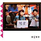 Goraku (Variety) (Japan Version)