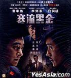 Inside Men (2016) (VCD) (Hong Kong Version)