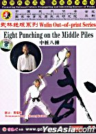 Wulin Out-of-print Series - Eight Punching On The Middle Piles (DVD) (English Subtitled) (China Version)