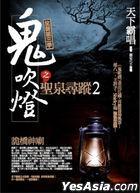 Gui Chui Deng Zhi Sheng Quan Xun Zong(2) Gui Qiao Shen Miao< Wan Jie Pian>