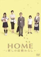 Home - Itoshi no Zashiki Warashi (DVD) (Special Edition) (Japan Version)