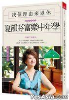 Zhao Ge Li You Lai Tui Xiu : Xia Yun Fen Fu Le Zhong Nian Xue