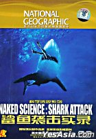 Naked Science: Shark Attack (DVD) (China Version)