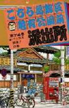 kochira katsushikaku kameari kouemmae hashiyutsujiyo 74 74 jiyampu komitsukusu batsukasu riyoutsu no maki