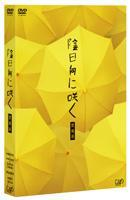 Kage Hinata ni Saku (DVD) (Collector's Edition) (Japan Version)