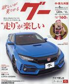 Goo (Chuu/Minami Kyushu Edition) 03217-06 2021