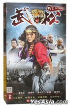 武松 (DVD) (完) (中国版)