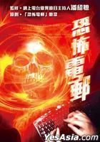 Ling Yi Zhi Bo3 -  Kong Bu Dian You
