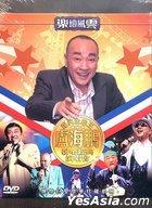 Lu Hai Peng Ban Ye Yan Chang Hui Karaoke (DVD)