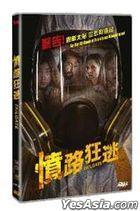 Tailgate (2019) (DVD) (Hong Kong Version)