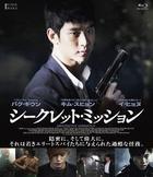 Secretly, Greatly (Blu-ray) (Japan Version)