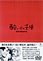 Yoidore Tenshi (DVD) (Japan Version)